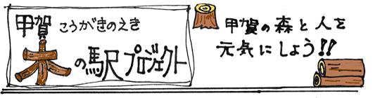 甲賀木の駅プロジェクトヘッダー