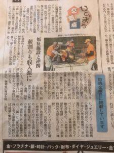 木の駅記事読売滋賀版191122_2