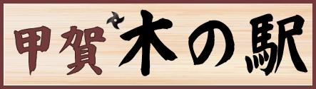 甲賀木の駅バナー