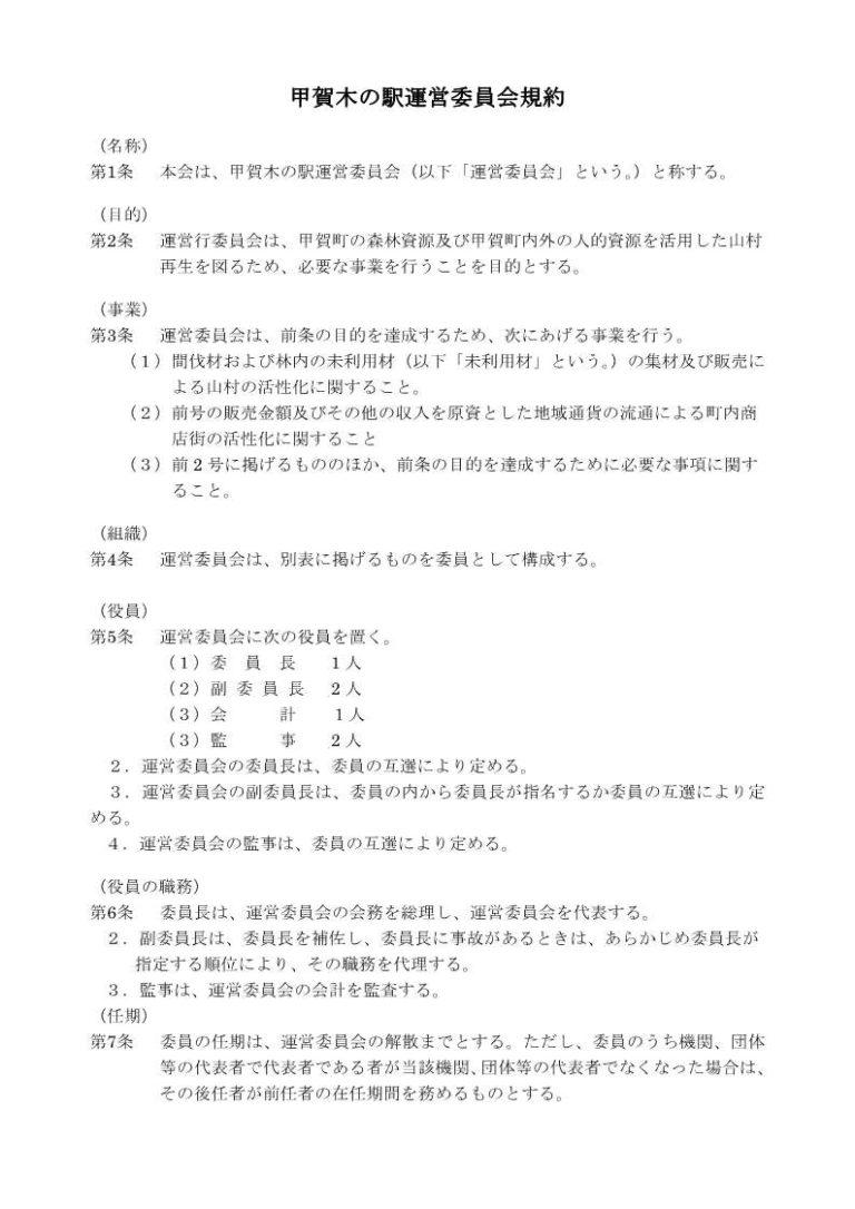 甲賀木の駅運営委員会規約1
