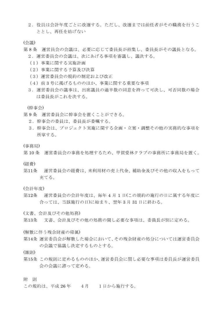 甲賀木の駅運営委員会規約2